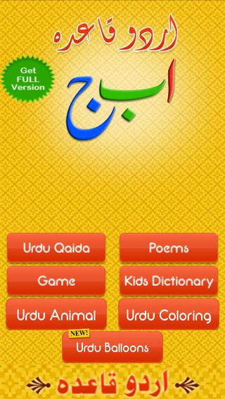 Urdu Qaida Iphone App