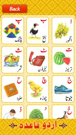 The Urdu Qaida - Learn the Alif Bay Pay (ABC ) of Urdu!!