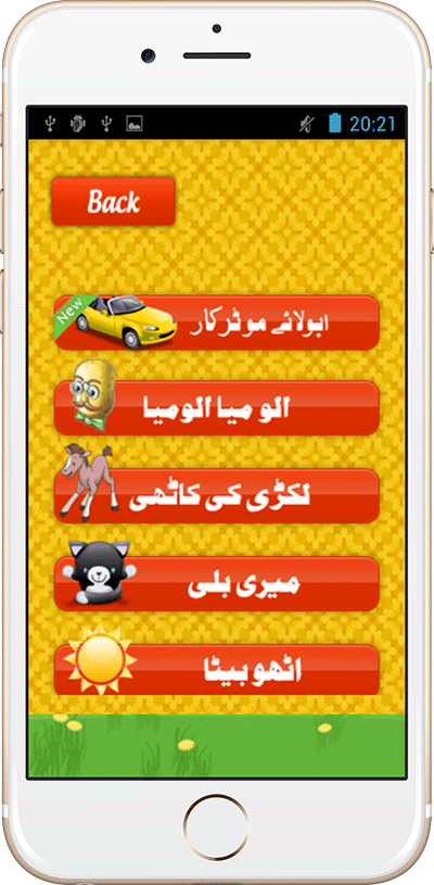 Urdu educational apps - Urdu animals apps